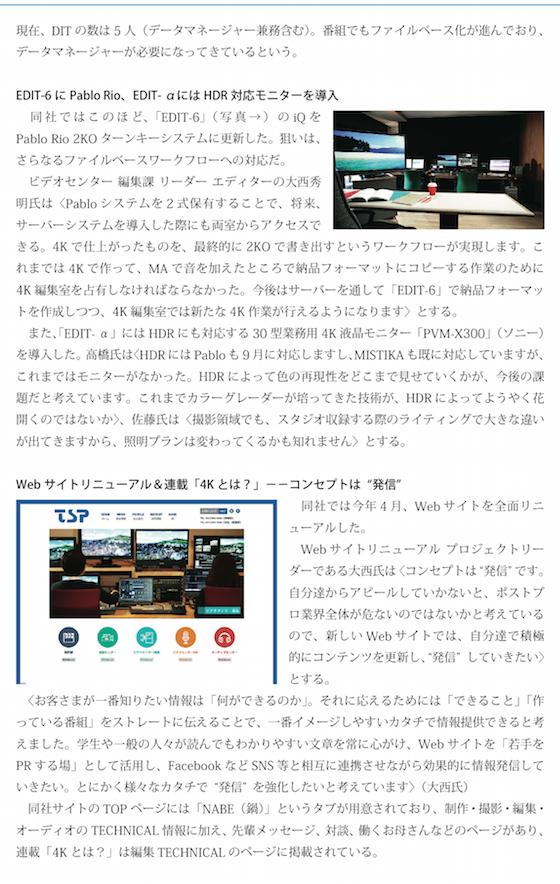 ビデオ通信150810号web-3