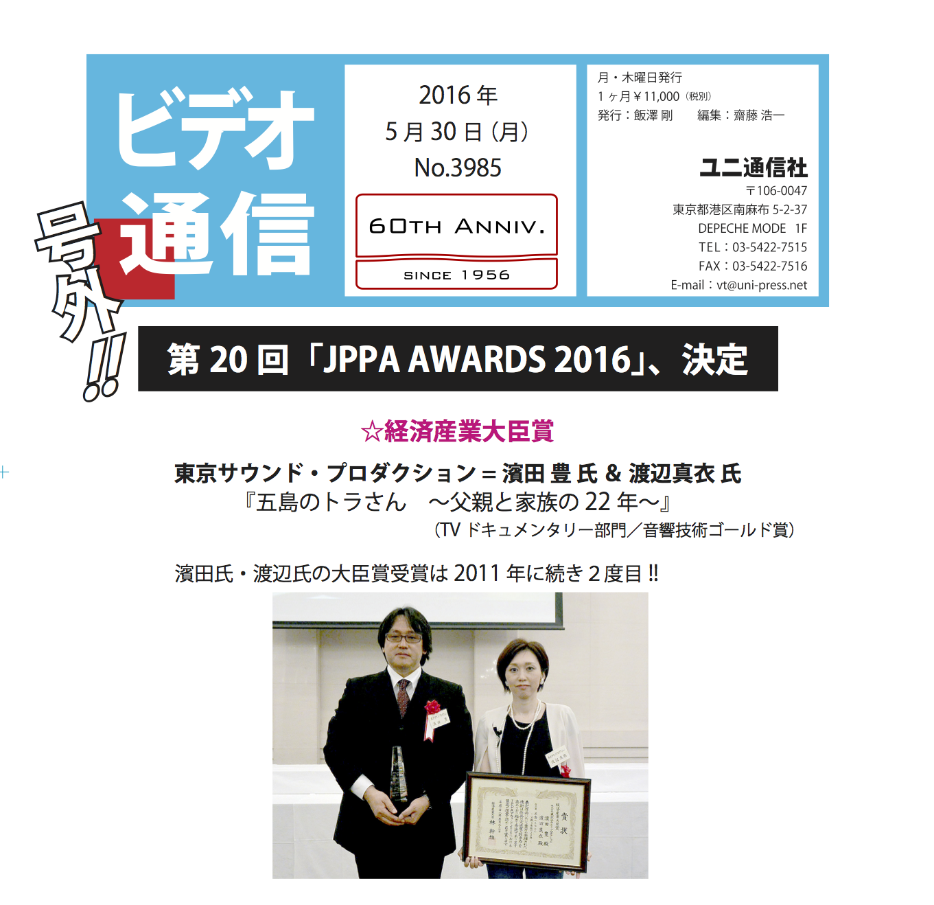 JPPAAWARD2016記事1