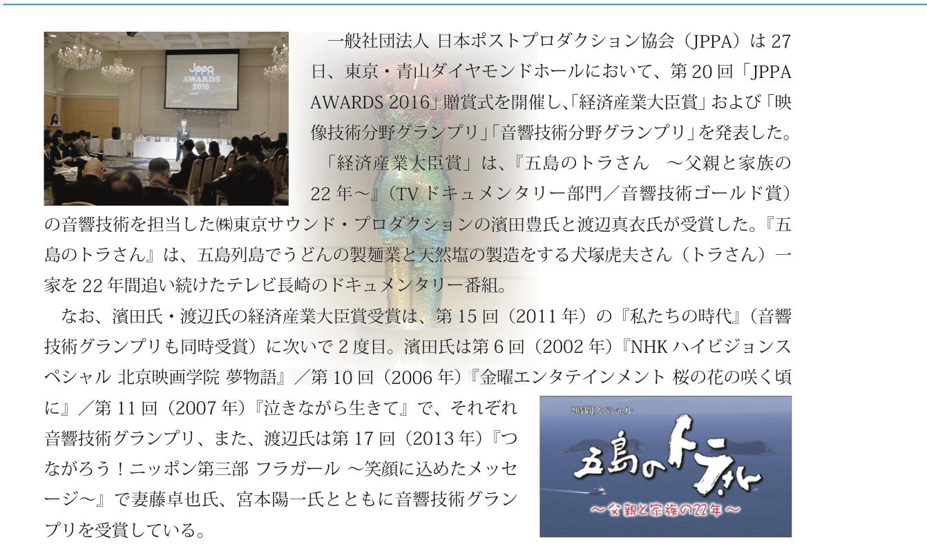 JPPAAWARD2016記事2