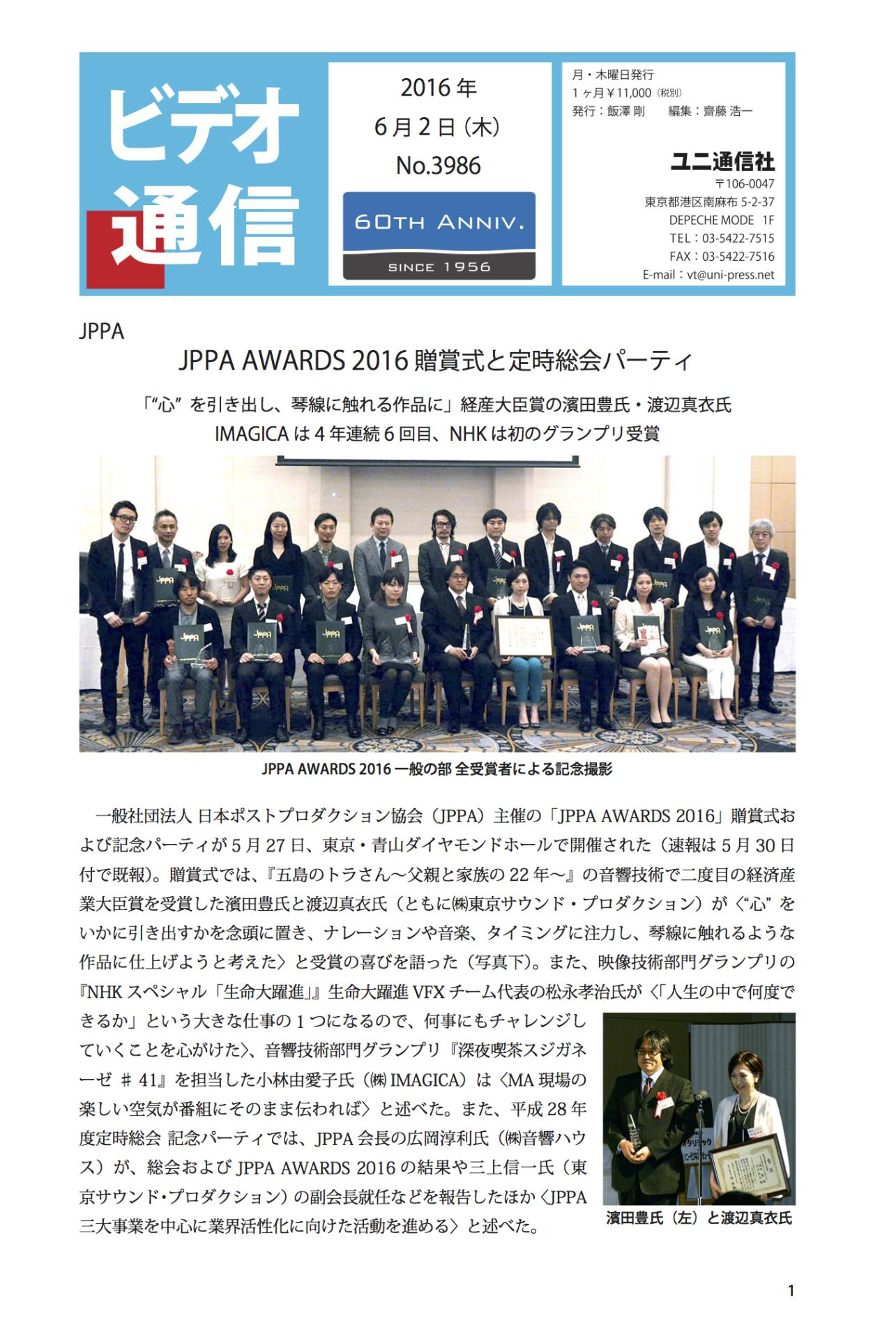 JPPAAWARD2016記事3