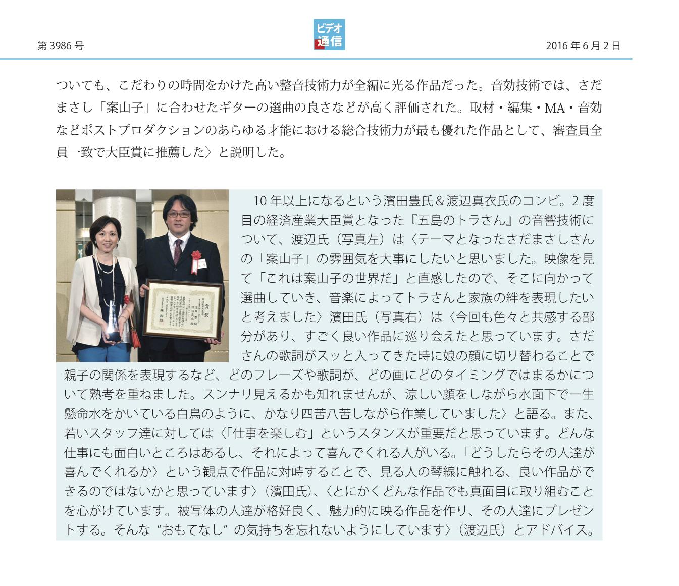 JPPAAWARD2016記事5