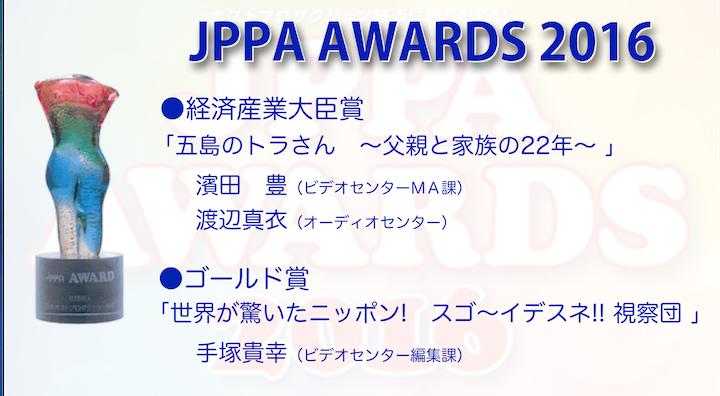 JPPAAWARD2016
