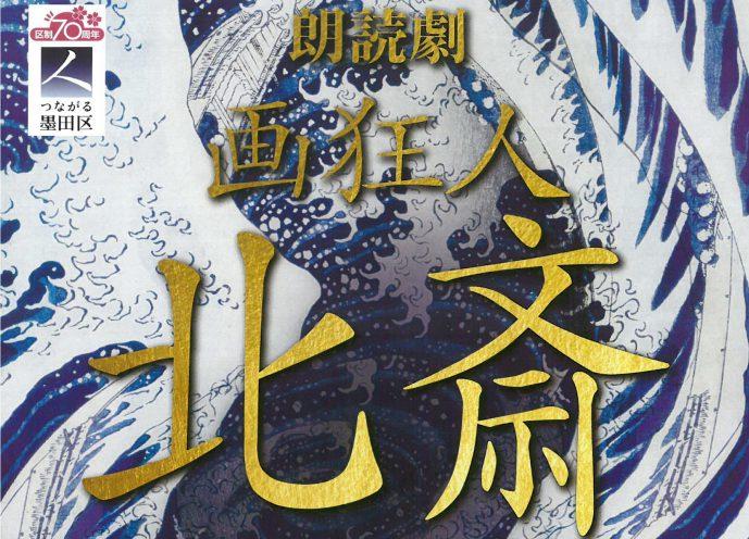 朗読劇「画狂人 北斎」
