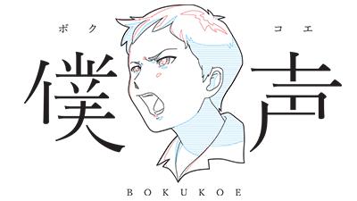 bokukoe